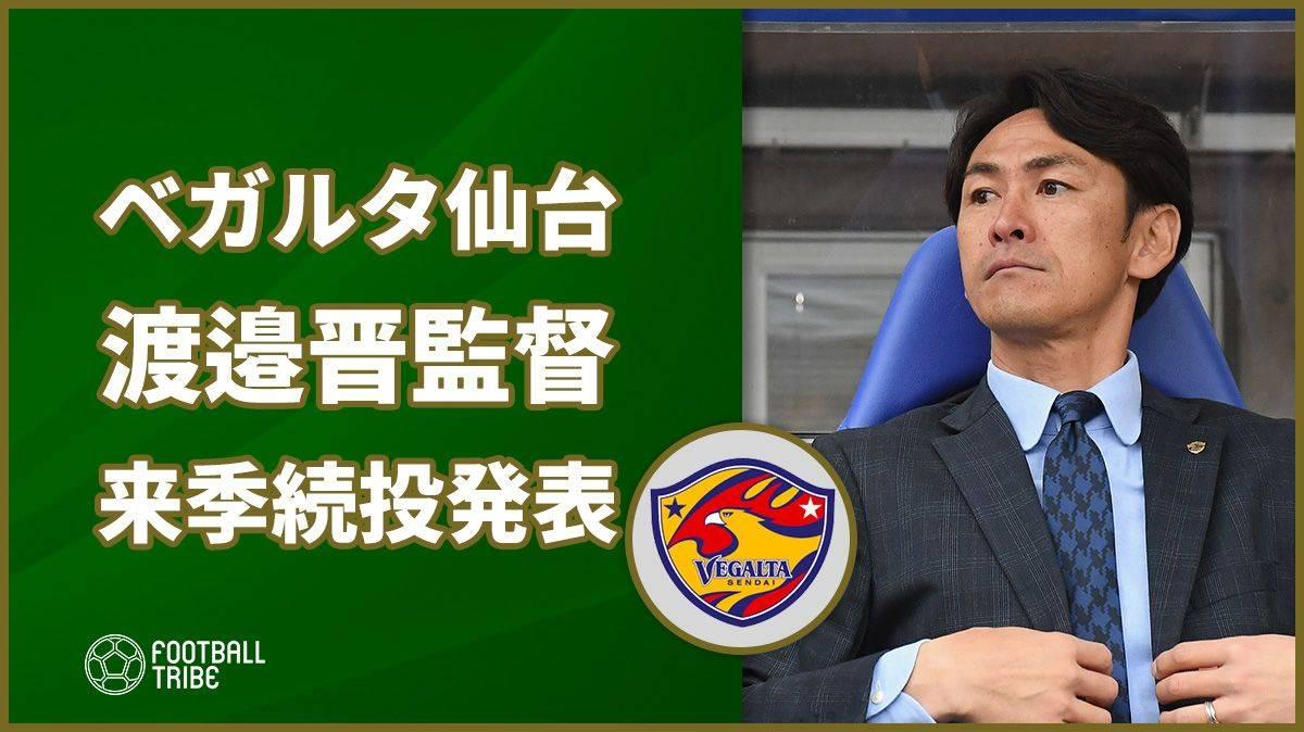 ベガルタ仙台、渡邉晋監督の来季続投発表。天皇杯では惜しくも準優勝