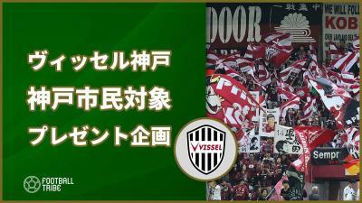 神戸市民対象にヴィッセル神戸のマイナンバーカード専用ケースキャンペーン企画