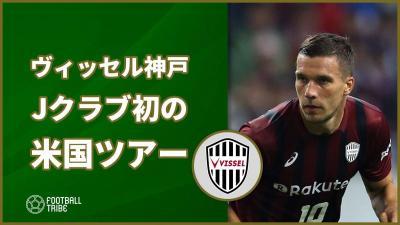 ヴィッセル神戸、Jクラブ初となる米国ツアー開催発表! MLS4クラブと対戦予定