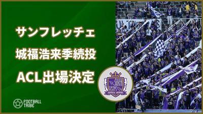 サンフレッチェ広島が城福浩監督の来季続投発表。2位で来季ACL出場が決定