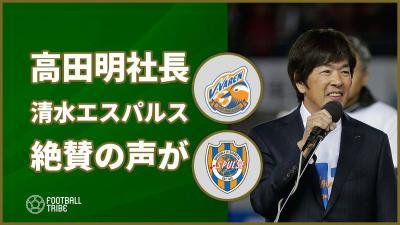 高田明V・ファーレン長崎社長に清水エスパルスから絶賛の声 「こんなに気配り出来る社長は…」