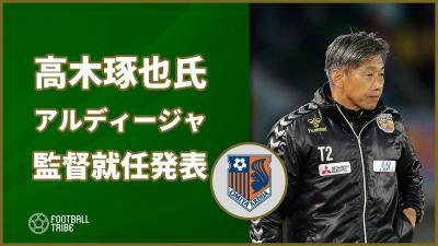 V・ファーレン長崎率いた高木琢也氏、来季は大宮アルディージャでJ1昇格目指す