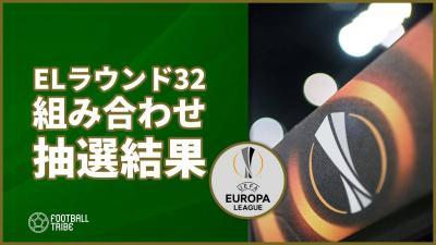 日本人選手・強豪クラブの対戦相手は?ELラウンド32の組み合わせ一覧