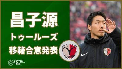 日本代表昌子源のトゥールーズ移籍合意! 今季鹿島アントラーズをACL制覇に導く