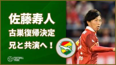 元日本代表佐藤寿人が古巣ジェフユナイテッド千葉復帰。兄・勇人と共演へ!