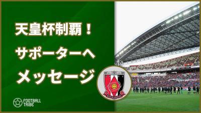 12年ぶり天皇杯制覇の快挙! 浦和レッズがサポーターへメッセージ