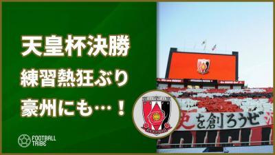 浦和レッズの天皇杯決勝前日練習の熱狂ぶりは海外にも! A・ナバウト経由で豪州へ