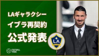 LAギャラクシー、イブラとの再契約を公式発表 「来季も彼のプレーが楽しみだ」