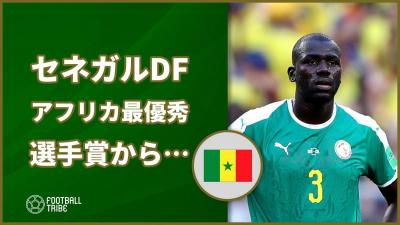 サラーらアフリカ年間最優秀選手賞ノミネートもW杯で日本代表と対戦したセネガル代表DFが…