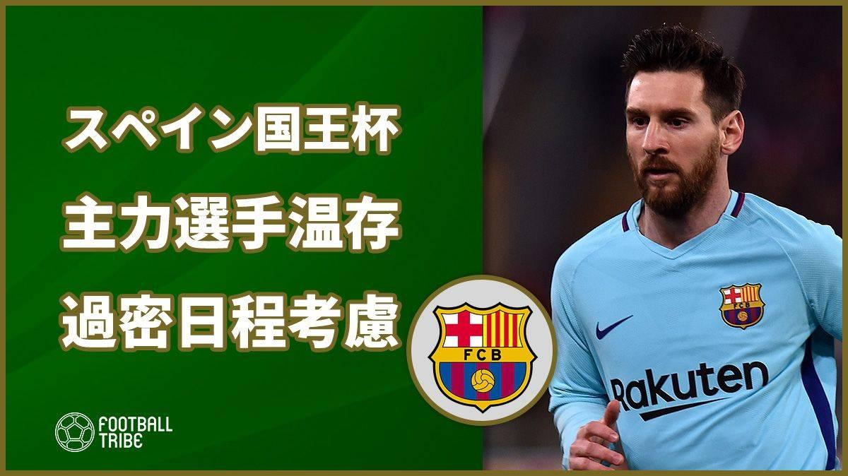 バルサ、スペイン国王杯で主力4選手を温存。12月中旬までの過密日程考慮か
