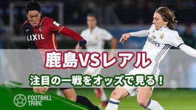 【クラブW杯】鹿島VSレアル!注目の一戦をオッズで見る!