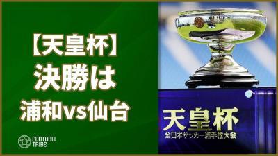 【天皇杯】決勝は浦和vs仙台!札幌はACL出場権を獲得できず…