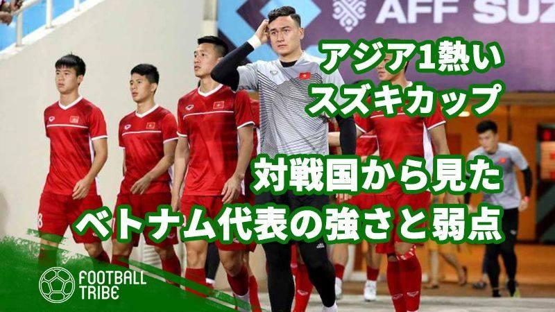 アジア1熱いスズキカップ。対戦国から見たベトナム代表