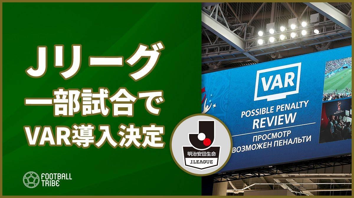 Jリーグ、今シーズンから一部試合で「VAR」の導入が決定!