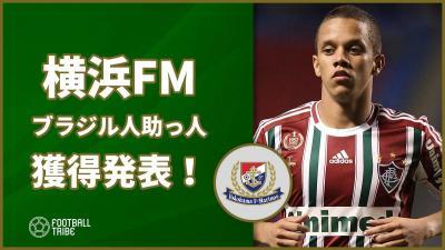 横浜FM、ブラジル人助っ人獲得発表!