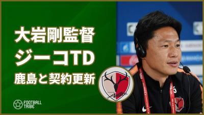 鹿島、大岩剛監督とジーコTDの契約更新を発表!
