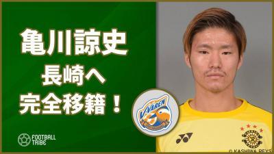 リオ五輪代表DF亀川諒史、長崎へ完全移籍!恩師手倉森監督と再タッグ!