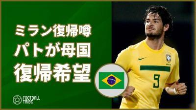 中国からミラン復帰噂のパトが…「ブラジルに帰りたい」