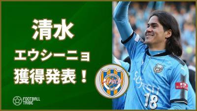 清水、川崎F退団のDFエウシーニョの獲得を発表!
