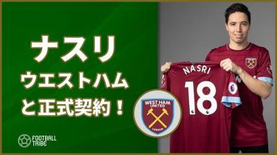 ナスリ、ウエストハムと正式契約!「プレミアに戻って来た」