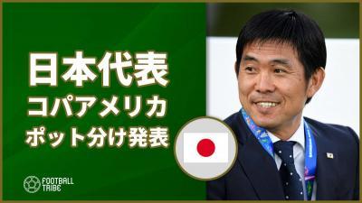 日本代表、コパアメリカのポット分けが明らかに!