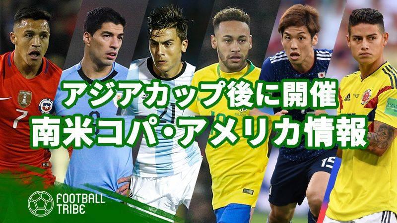 アジアカップの後はコパ・アメリカ!日本代表の対戦相手はいつ決まる?
