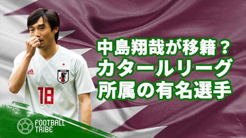 Nakajima Shogo被大量转移。属于卡塔尔星联盟的着名球员