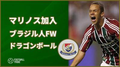 横浜F・マリノス加入のマルコス・ジュニオールは『ドラゴンボール』がお気に入り!