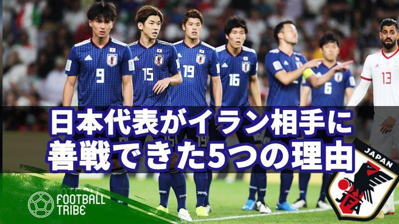日本代表がイラン代表相手に善戦できた5つの理由