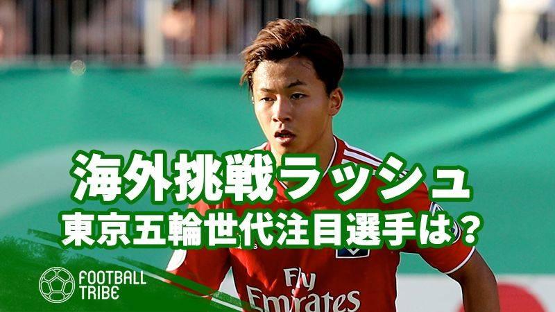 板倉滉、中山雄太が新たに海外挑戦。タレント豊富な東京五輪世代で他の注目選手は?