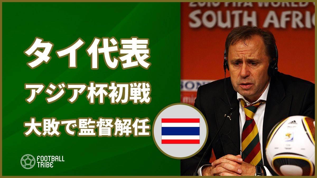 チャナティップら擁するタイ代表に激震! アジアカップ初戦での大敗劇後に監督解任