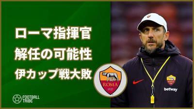 ローマ、ディ・フランチェスコ監督に再び解任の可能性。伊カップ戦で7失点の大敗劇