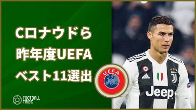 Cロナウドやムバッペら選出! 昨年度UEFAベストイレブンが発表