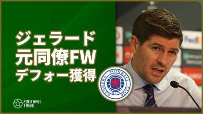 ジェラード監督、元同僚FWデフォーの獲得を喜ぶ「すべてのクラブで得点を決めてきた」