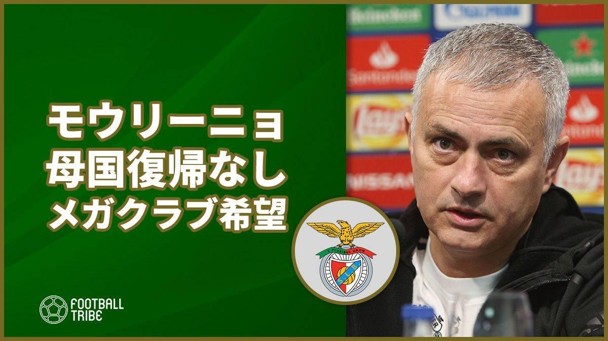 モウリーニョ、ベンフィカ復帰は拒否。欧州メガクラブでの指揮望む