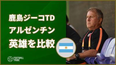 鹿島アントラーズTDジーコ氏、マラドーナとメッシの比較を行う!