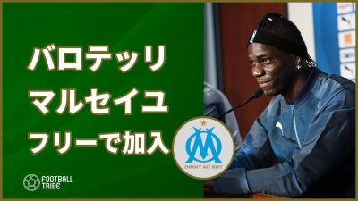 【公式】バロテッリがマルセイユにフリーで加入。日本代表・酒井宏樹と同僚に