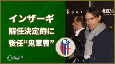 ボローニャ、インザーギ解任が決定的に。後任は本田圭佑の指導経験ある鬼軍曹か
