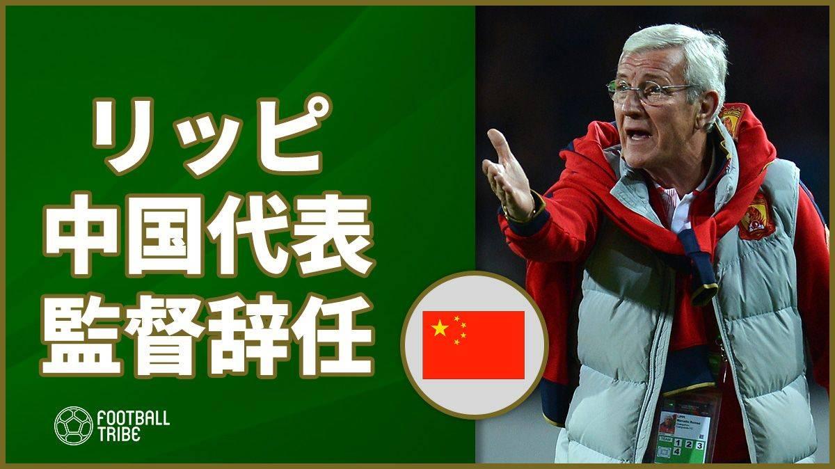 リッピ、中国代表監督を辞任「皆に感謝したい」