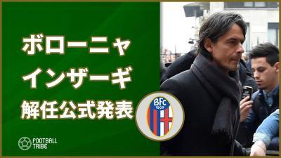 """【公式】ボローニャ、インザーギの解任発表。""""鬼軍曹""""ミハイロビッチが今夏まで指揮"""
