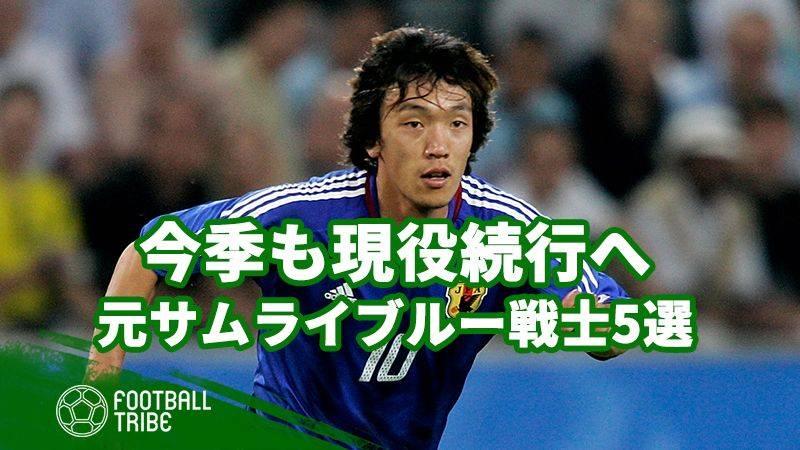 中澤佑二、楢崎正剛が引退の一方で… 今季も現役元サムライブルー戦士5選