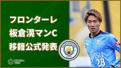川崎フロンターレも板倉滉のマンC移籍を公式発表。本人がSNSで契約完了報告