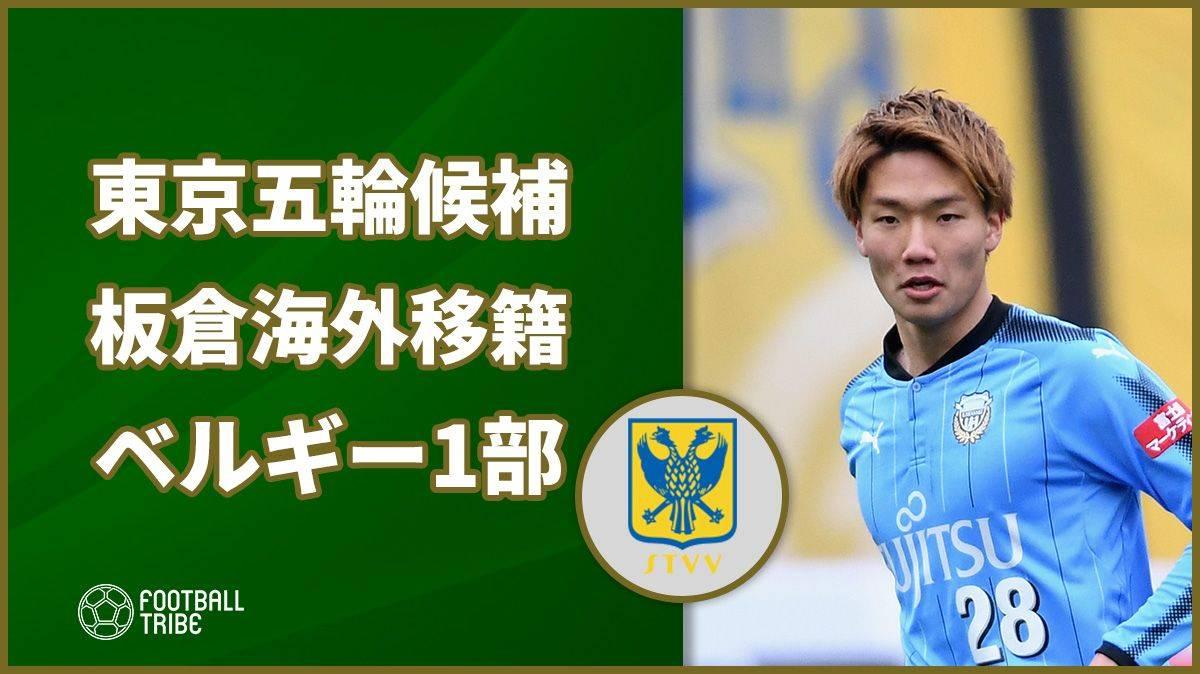 東京五輪代表候補DF板倉滉がベルギー1部へ移籍か。昨季はベガルタ仙台でプレー