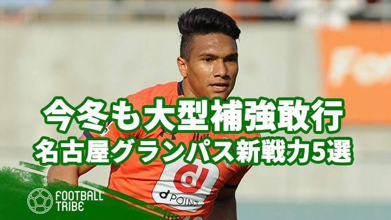 昨夏に続く大型補強で上位躍進へ! 名古屋グランパスエイトの新加入選手5選