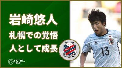 U-21日本代表岩崎悠人、コンサドーレファンへ覚悟示す「ひとりの人間として成長したい」