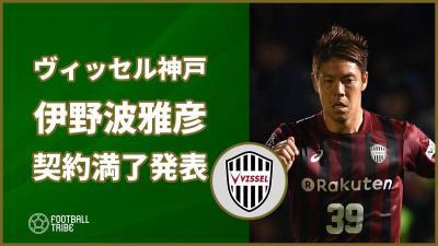 ヴィッセル神戸、元日本代表・伊野波雅彦の契約満了を発表