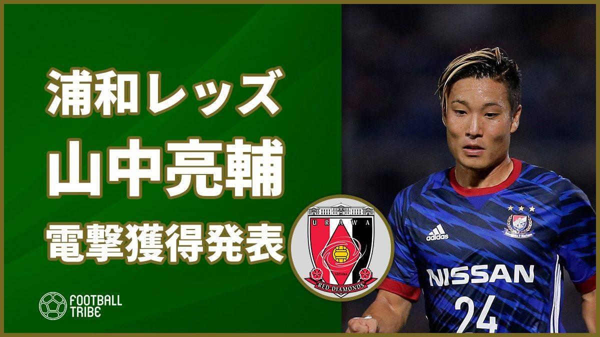 浦和レッズ、横浜F・マリノスから山中亮輔を電撃獲得! 昨年日本代表デビュー飾る