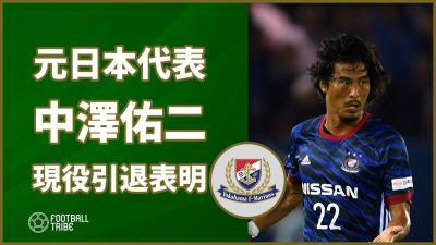 元日本代表・中澤佑二が現役引退表明! 横浜F・マリノスで17年間プレー