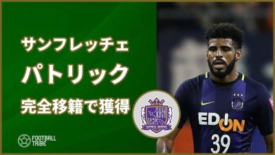 サンフレッチェ広島、パトリックを完全移籍で獲得。昨季20ゴールで上位躍進に貢献