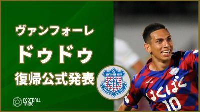 J1昇格狙うヴァンフォーレ甲府、アビスパ福岡からドゥドゥの復帰発表
